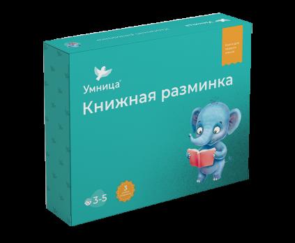 Умница. Книжная разминка Слонёнок. Детские книги для тренировки навыка чтения от 3 до 5 лет.