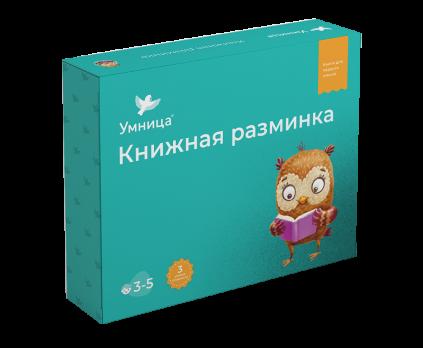 Умница. Книжная разминка Совёнок. Детские книги для тренировки навыка чтения от 3 до 5 лет.
