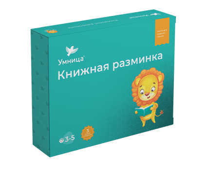 Умница. Книжная разминка Львёнок. Детские книги для тренировки навыка чтения от 3 до 5 лет.