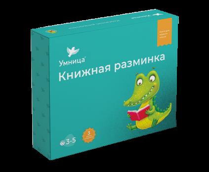 Умница. Книжная разминка Крокодил. Детские книги для тренировки навыка чтения от 3 до 5 лет.