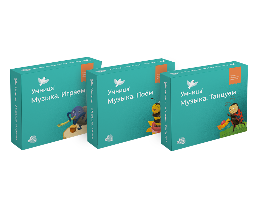 Умница. Музыка 3в1. Поём. Играем. Танцуем. Три набора с играми, сказками и авторскими песенками для музыкального развития детей от 6 месяцев до 3 лет.