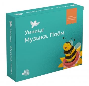 Умница. Музыка. Поём. Набор с играми, книгой-сказкой и авторскими песенками для музыкального развития детей от 6 месяцев до 3 лет.