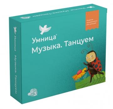 Умница. Музыка. Танцуем. Набор с играми, книгой-сказкой и авторскими песенками для музыкального развития детей от 6 месяцев до 3 лет.