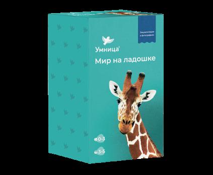 Умница. Мир на ладошке Жираф. Развивающие карточки про окружающий мир для малышей от 0 до 5 лет